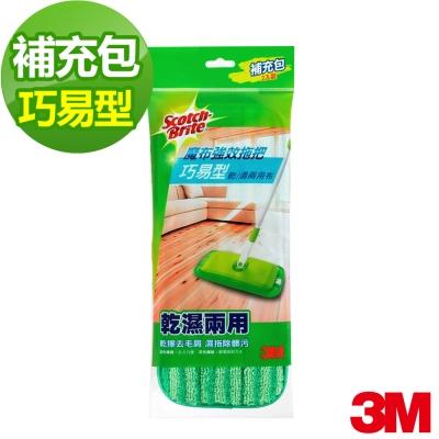 3M 魔布強效拖把巧易型補充包2入(耐用升級版)