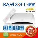 鴻海 BANDOTT便當4K智慧電視盒+CATCHPLAY電影無限看3個月