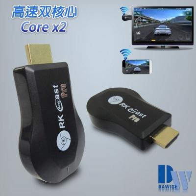 RKanycast Pro雙核心超清款 無線影音鏡像投影器(加送2大好禮)