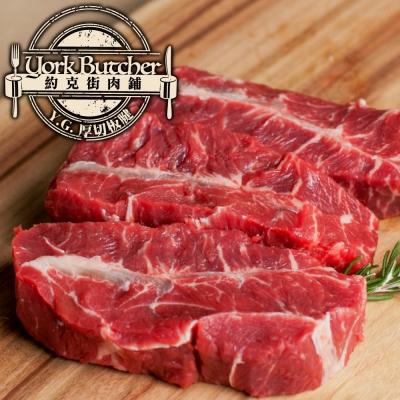 約克街肉鋪 頂級澳洲草飼牛板腱牛排10片(100g+-10%/片)