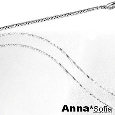 AnnaSofia 實搭單鍊 義大利925純銀鍊項鍊(16吋小方型鍊)