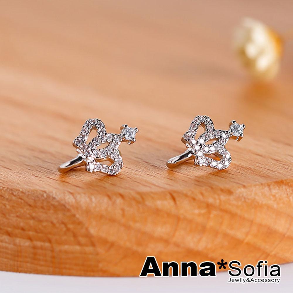 【2件399】AnnaSofia 閃亮鋯鑽 耳骨夾耳釦耳夾(皇冠款-銀系)