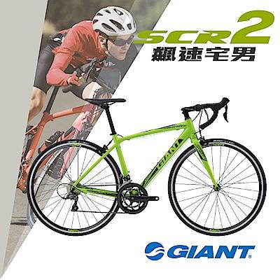GIANT SCR 2 最佳入門宅男飆速公路車(2019)