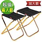 韓國SELPA 加大款特殊收納鋁合金折疊椅 行軍椅 板凳 登山 露營 超值兩入組