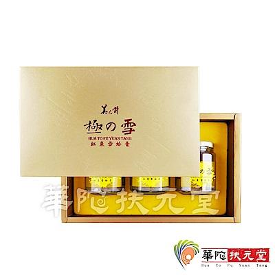 華陀美人計 極之雪紅棗雪蛤膏1盒(3瓶/盒)