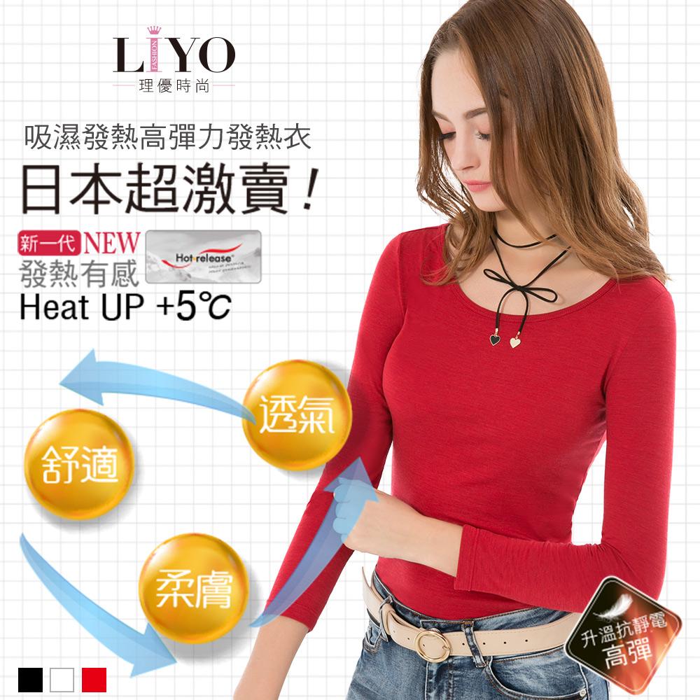 LIYO理優圓領保暖彈力發熱衣S-L