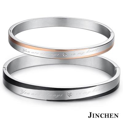 JINCHEN 白鋼愛到深處 情侶手環