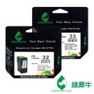 綠犀牛 for Lexmark 1黑1彩 NO.32+NO.33 高容量環保墨水匣