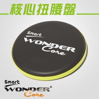 Wonder Core Smart 核心扭腰盤