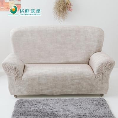 格藍傢飾 禪思彈性沙發套1人座-卡其