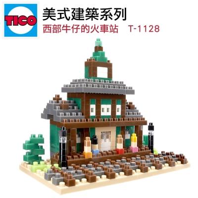 任選TICO微型積木 美式建築系列 火車站 T-1128