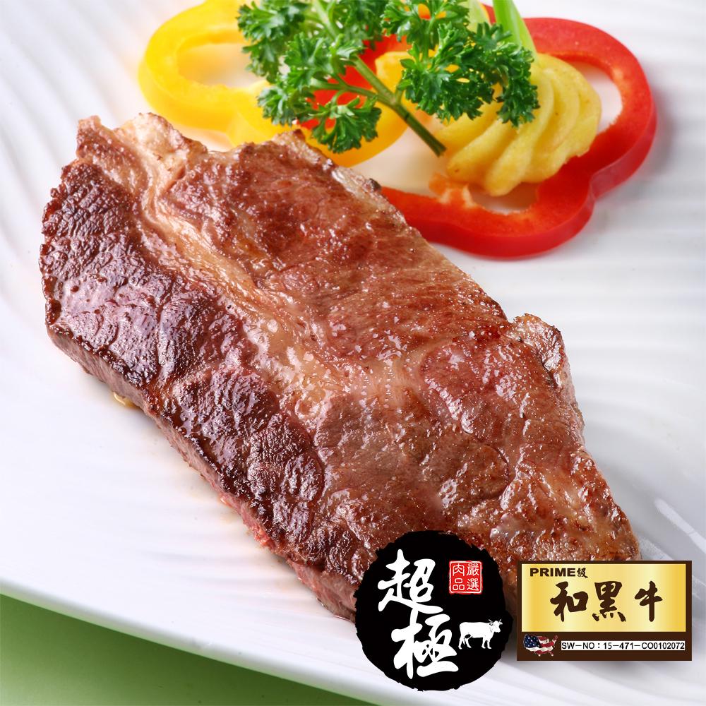 【超極】美國和黑牛PRIME級嫩肩牛排10片組(200g/片)