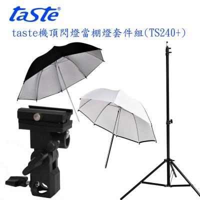 taste機頂閃燈當棚燈套件組(TS240+)