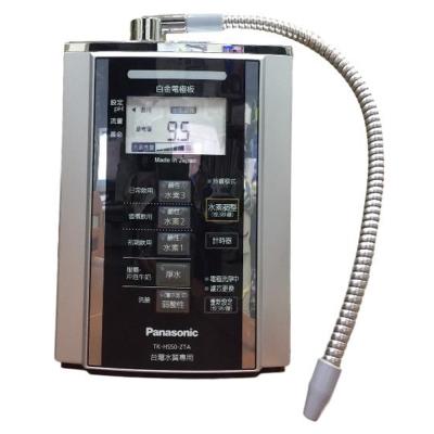 國際牌鹼性離子整水器TK-HS50-ZTA