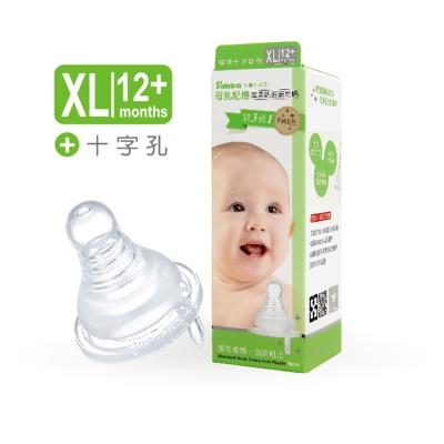 小獅王辛巴 超柔防脹氣標準十字孔奶嘴(XL孔4入)