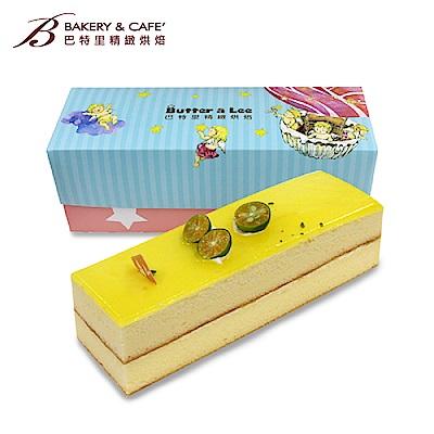 【巴特里】沁香檸檬蛋糕