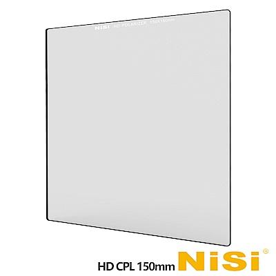 NiSi 耐司 HD CPL方型偏光鏡 150x150mm-減1格