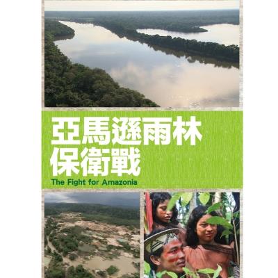 亞馬遜雨林保衛戰 DVD