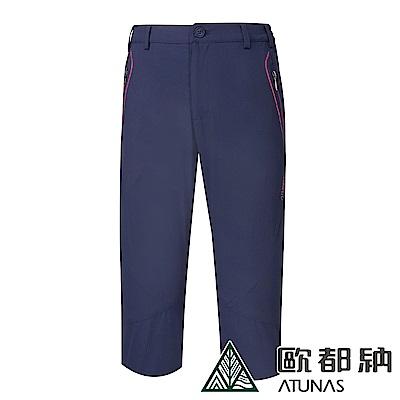 【ATUNAS 歐都納】女款防曬透氣吸濕排汗休閒彈性七分褲A-PA1810W海軍藍