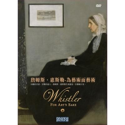 詹姆斯.惠斯勒-為藝術而藝術 DVD