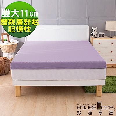 House Door 吸濕排濕布 竹炭蛋型記憶床墊11cm厚超值組-雙大6尺