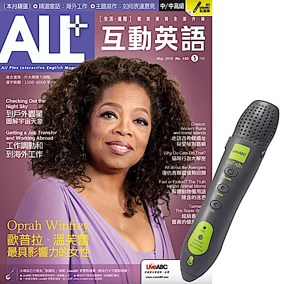ALL+互動英語 互動光碟版 (1年12期) + LivePen智慧點讀筆