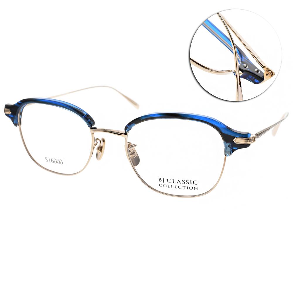 BJ Classic眼鏡 日本手工眉框/藍-金#BJS73112 C01