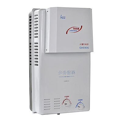 和成HCG 加強抗風純銅水箱屋外型熱水器12L GH590K