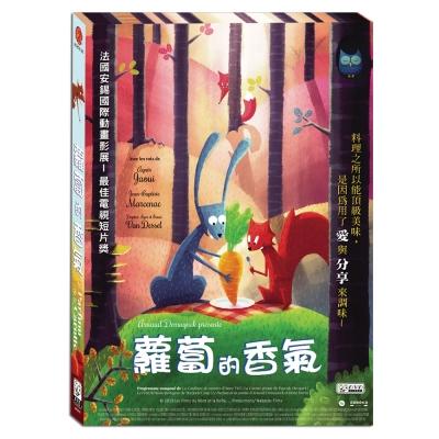 蘿蔔的香氣-DVD