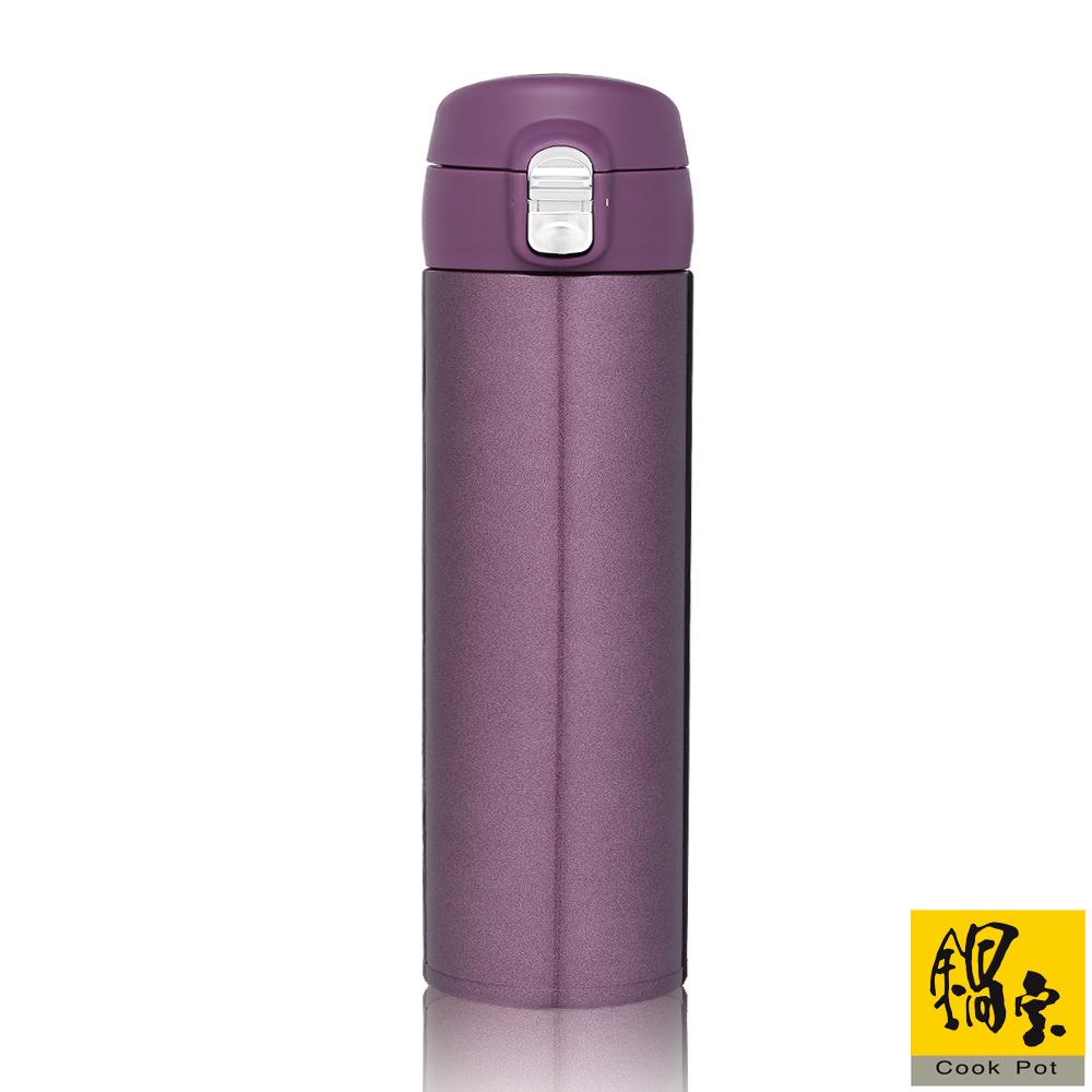 鍋寶#316超真空輕量保溫杯480CC-神秘紫SVC-3648V