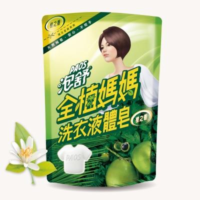 泡舒全植媽媽洗衣液體皂補充包1600g 橙之香