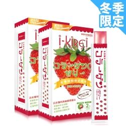 i-KiREi 膠原C美妍凍-草莓風味