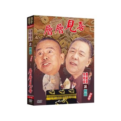 相聲國寶-3 (卷一)層層見喜DVD+CD