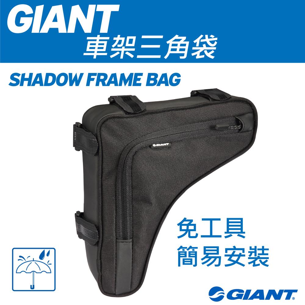GIANT SHADOW FRAME BAG 車架三角袋