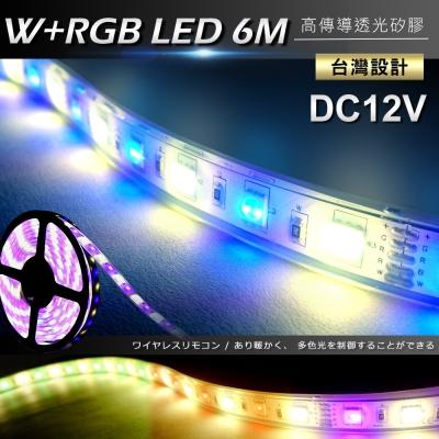 89 露營光  12 V防水雙模 5050  LED燈條暖色+RGB- 6 米(附變壓器)