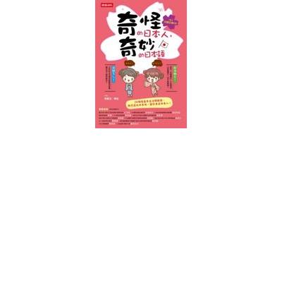 奇怪的日本人,奇妙的日本語(附正音CD)