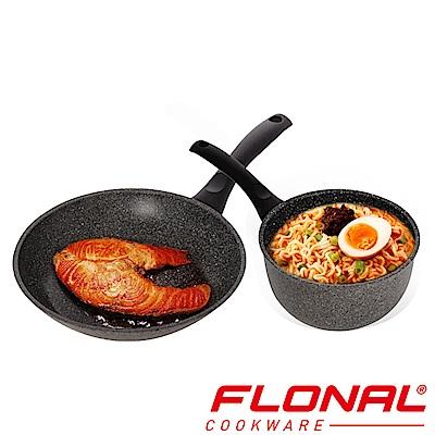 義大利Flonal 石器系列小資雙鍋組 平煎24cm+單柄湯鍋16cm