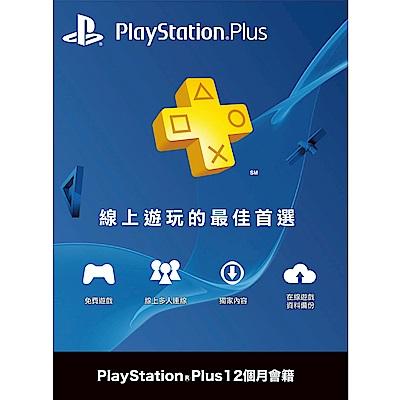 虛擬商品-PlayStation-Plus會員-12個月會籍-台灣公司貨-不適用鑑賞期