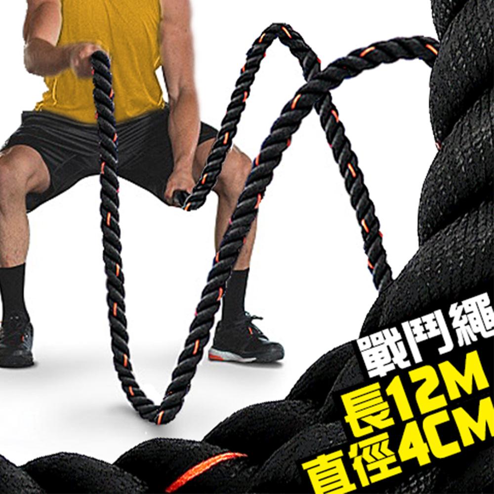 12公尺戰鬥繩(直徑4CM)-急速配