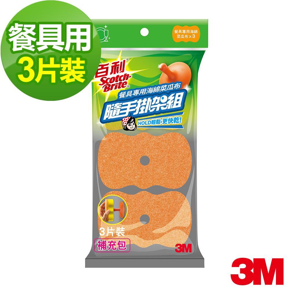 3M百利菜瓜布隨手掛架組3片裝補充包-餐具專用海綿菜瓜布