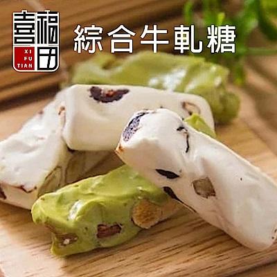 喜福田 手工牛軋糖-綜合杏仁(120g)