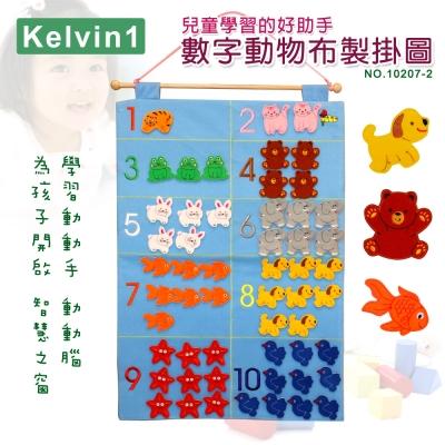 【兒童學習的好助手】數字動物布製掛圖No.10207-2