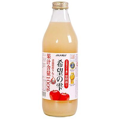 青森農協 希望蘋果汁(1000ml)