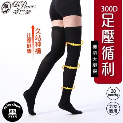 蒂巴蕾 足壓循利-機能大腿襪