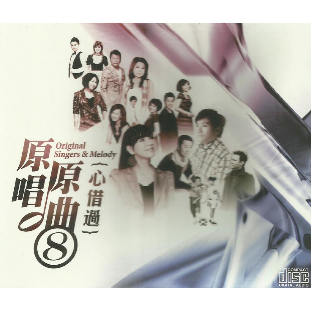 原唱原曲 8 心借過 CD 台語合輯