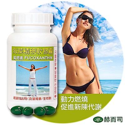 赫而司 海藻精碘軟膠囊(60顆/罐)