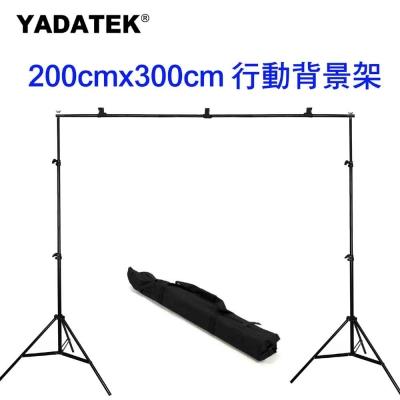 YADATEK 200cmx300cm行動背景架