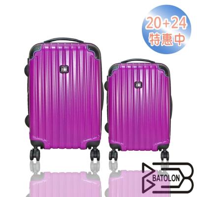BATOLON寶龍 20+24吋極緻愛戀TSA鎖PC輕硬殼箱-高貴亮紫
