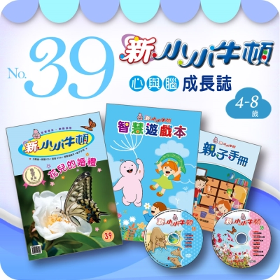 【新小小牛頓039期】(4-8歲適讀)