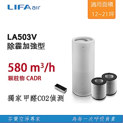LIFAair LA503V 空氣清淨機